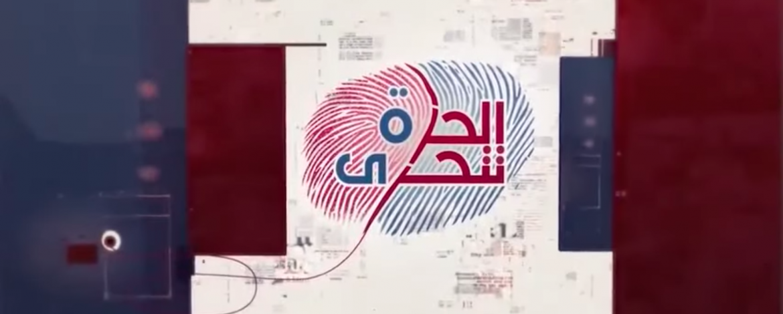 Vlasti u Iraku ugasili signal televiziji koja je izvijestila o korupciji