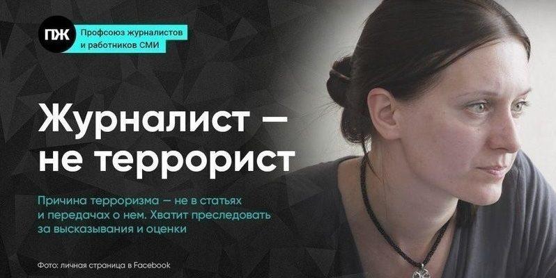 Rusija mora prestati progoniti novinarku Svetlanu Prokopyevu